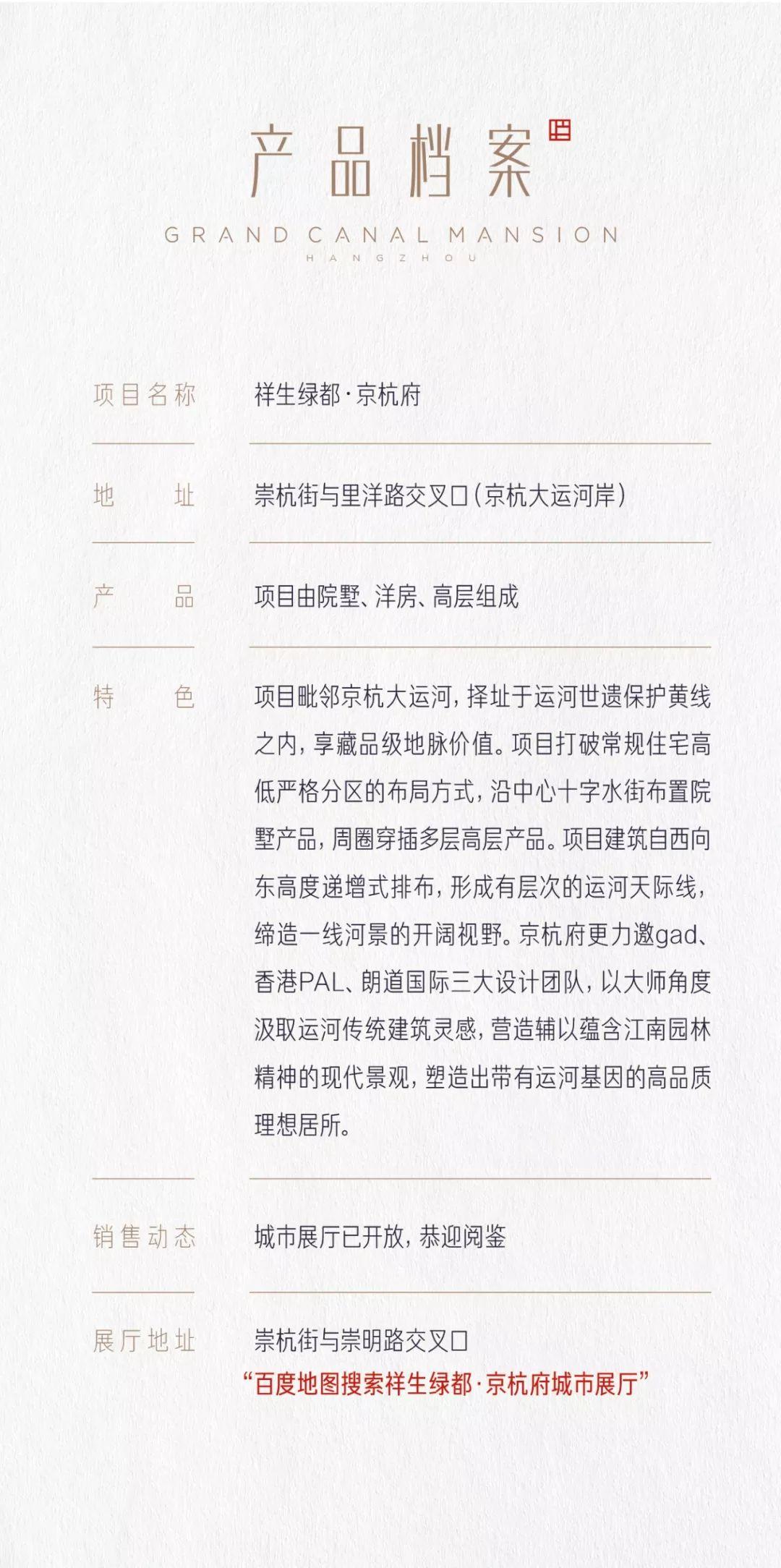 """京杭运河畔,集大师灵感  """"京杭府""""高层即将焕新而来"""