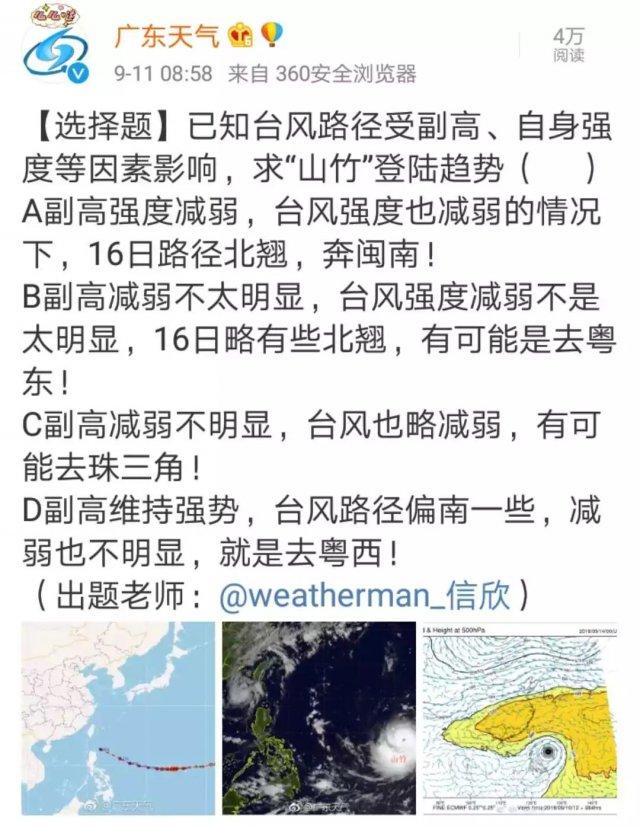 """双台风逼近!""""山竹""""携""""百里嘉""""杀来!中山未来几天水深火热"""