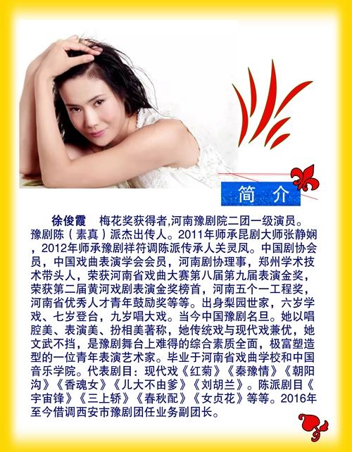 """徐俊霞談豫劇《秦豫情》小勤角色塑造:""""超表情妹""""走""""極端"""""""