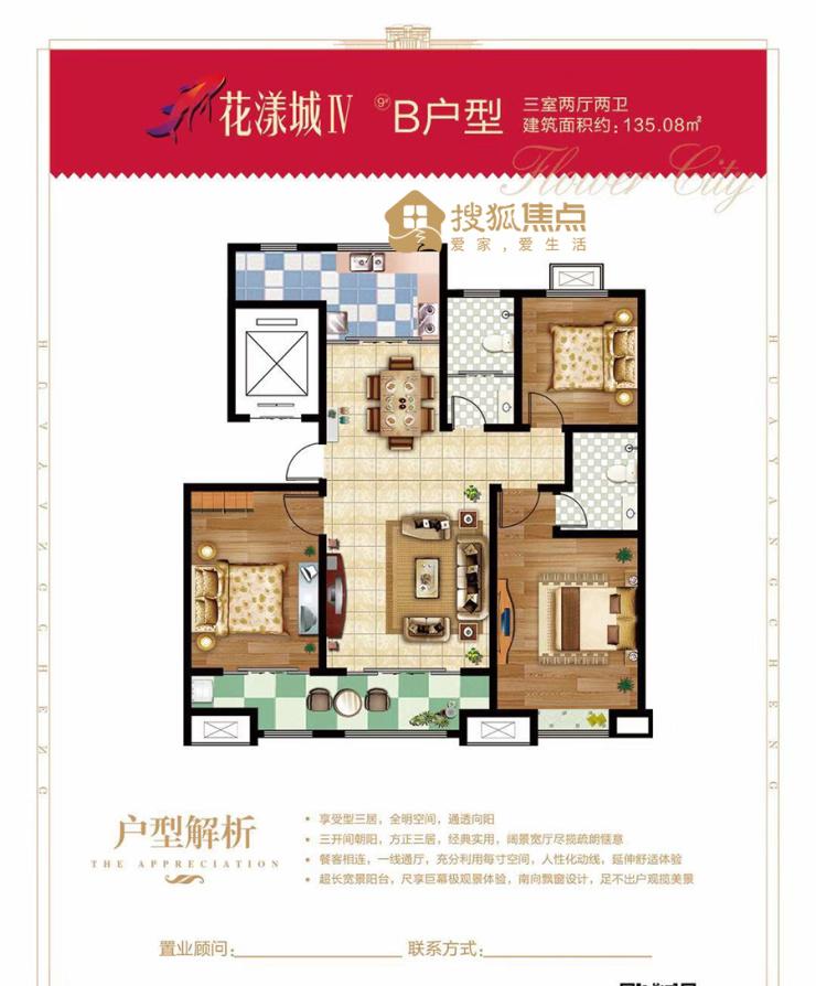 均价9500元/㎡  鸿泰·花漾城四期即将加推13#楼