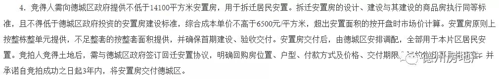 昨日2018-046小东关地块底价750万/亩成交
