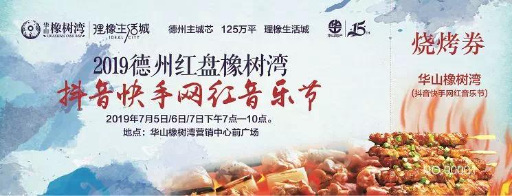 网红啤酒音乐节开幕! 烧烤龙虾啤酒全免费