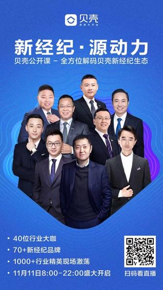 """2018贝壳公开课三亚""""论道""""搭建新经纪行业知识共享平台"""