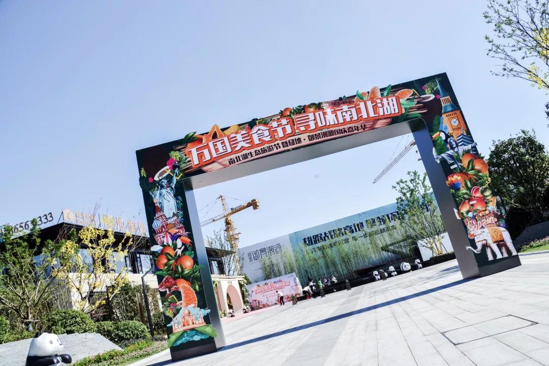 国庆狂欢|南北湖柑橘节正式启动 探索国庆游玩新攻略