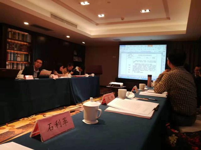 邢台参加全国住房销售市场规则和合同网签制度研究课题专家评审会
