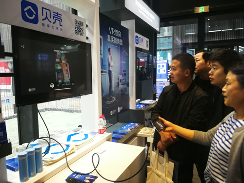 世界互联网大会开幕 贝壳找房如视VR现场引爆感官体验