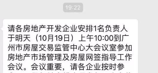 """路透!广州部分区将取消限价!终于盼到 """"双合同""""终结!?"""