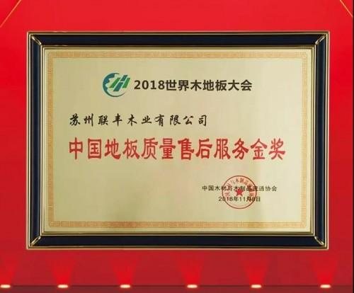 实力见证|联丰获中国地板质量售后服务金奖