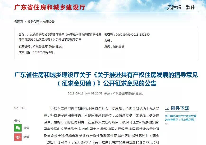 广东共有产权住房征求意见出炉!与商品房享有同等落户、入学权利