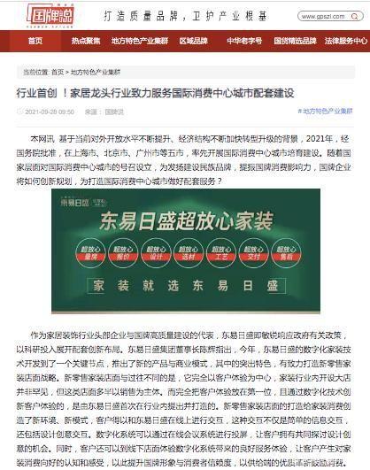 《【摩登3娱乐app登录】东易日盛以科研投入展开配套创新布局》