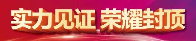 热烈祝贺德兴・城上城B6、B14号楼荣耀封顶!