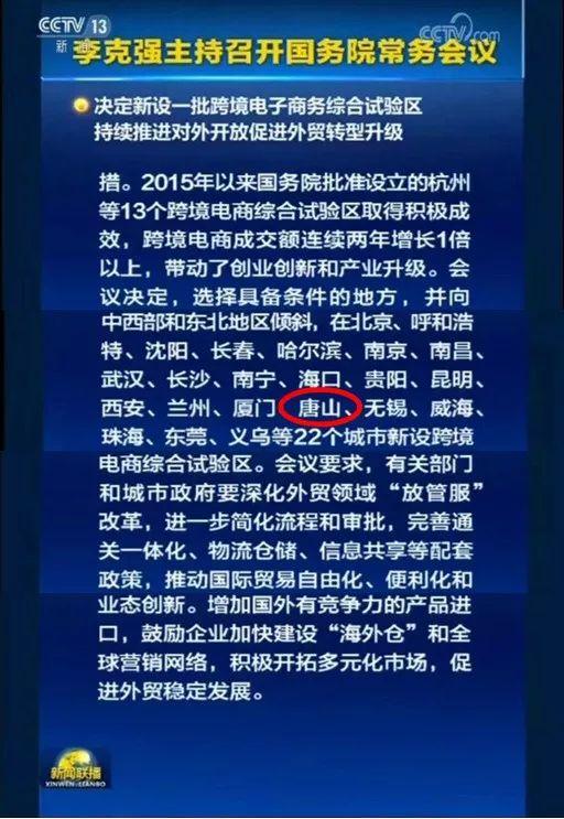 深度解读!国务院在唐山设立跨境电商综合试验区将带来什么……