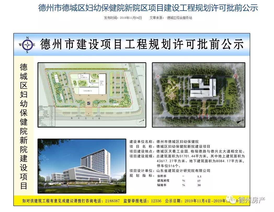 规划许可批前公示――妇幼保健院新院区将建在这!