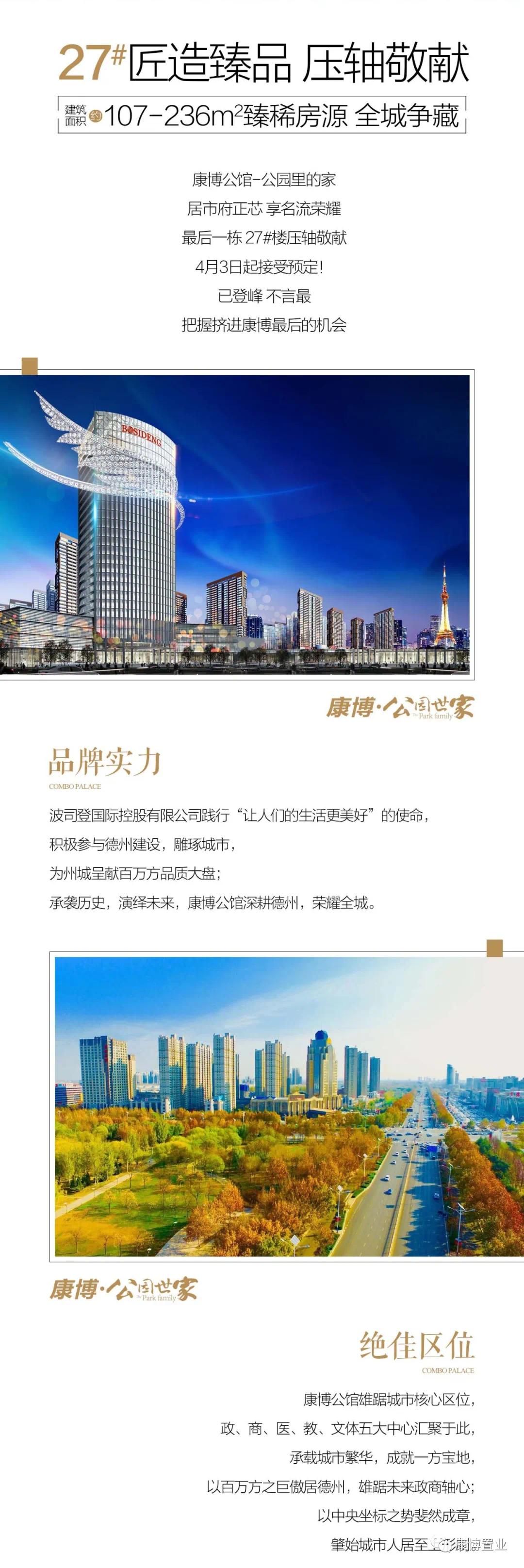 康博公馆 最后一栋27号楼4月3日认筹盛启