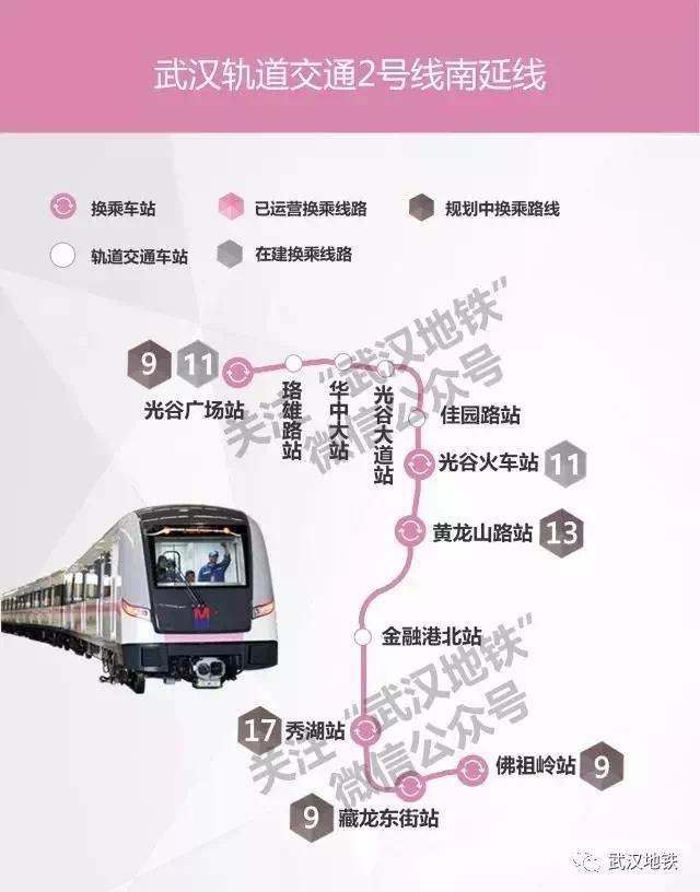 武汉两条地铁线贯通试跑,2号线和7号线又有新变