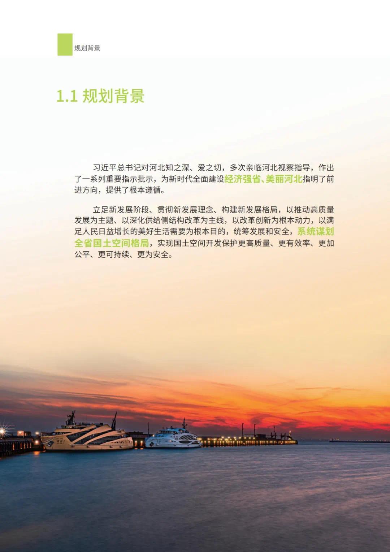 强化石家庄高端引领!河北省国土空间规划公开征求意见(图7)