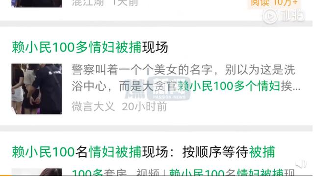 赖小民100个情妇坐满会议室?住在同一小区多女明星牵涉其中?搜狐焦点北京站插图
