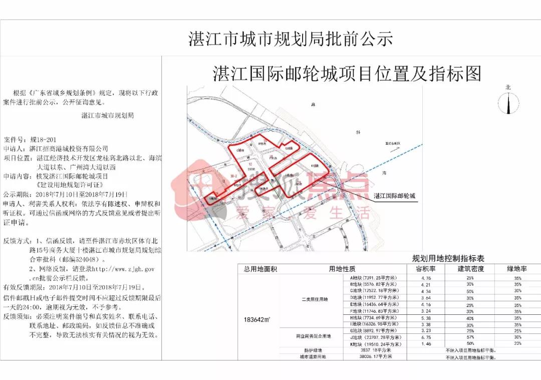 """湛江国际邮轮综合体效果图曝光,430亿巨资打造""""北部湾蛇口"""""""