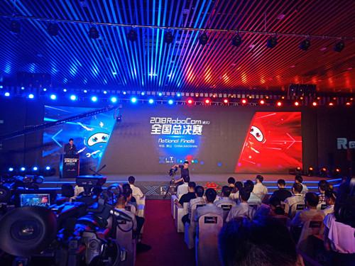 2018RoboCom(睿抗)全国总决赛7月11日萧山开赛