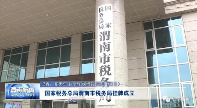 国税地税合并 国家税务总局渭南市税务局成立