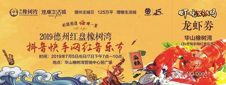 华山橡树湾首届抖音快手网红啤酒音乐节开幕!!