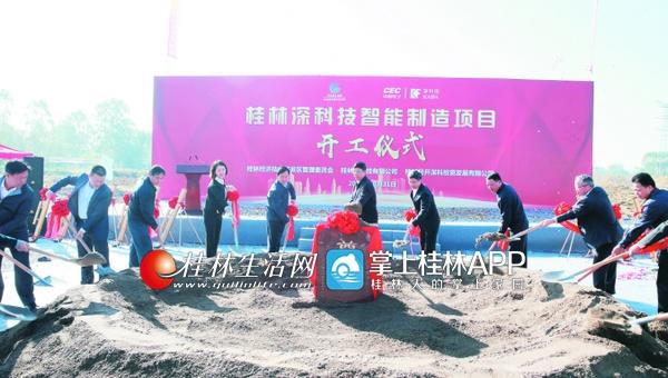 桂林又一大项目开工 投资50.6亿 可月产400万台智能手机