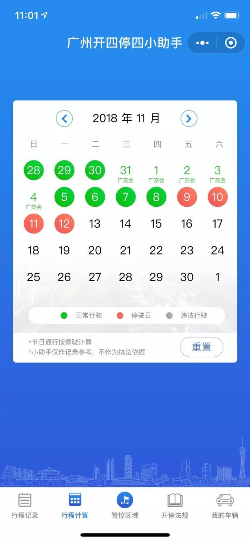 """今起,粤S车不用""""开四停四"""" 可以在广州连开25天"""