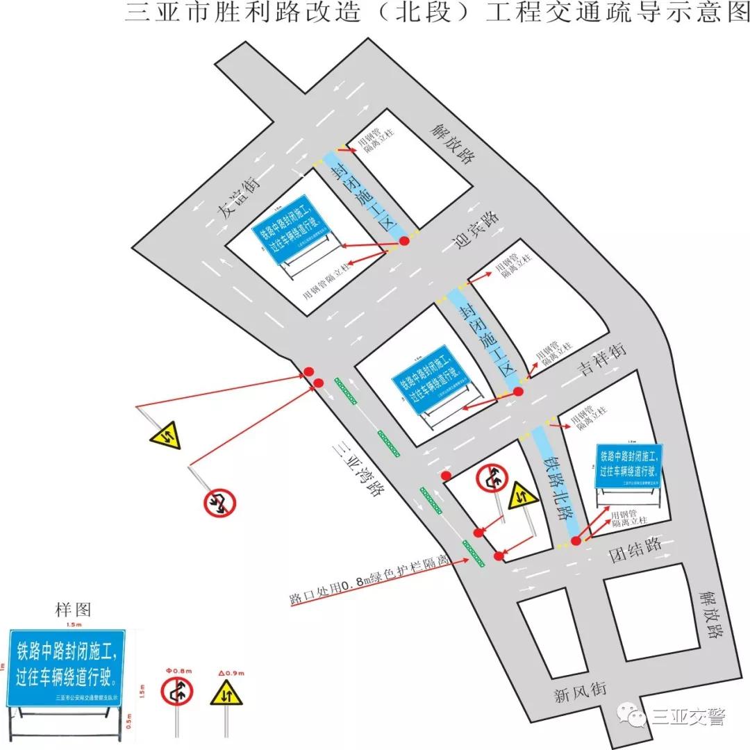 @三亚人 胜利路(北段)等区域将实行交通管制