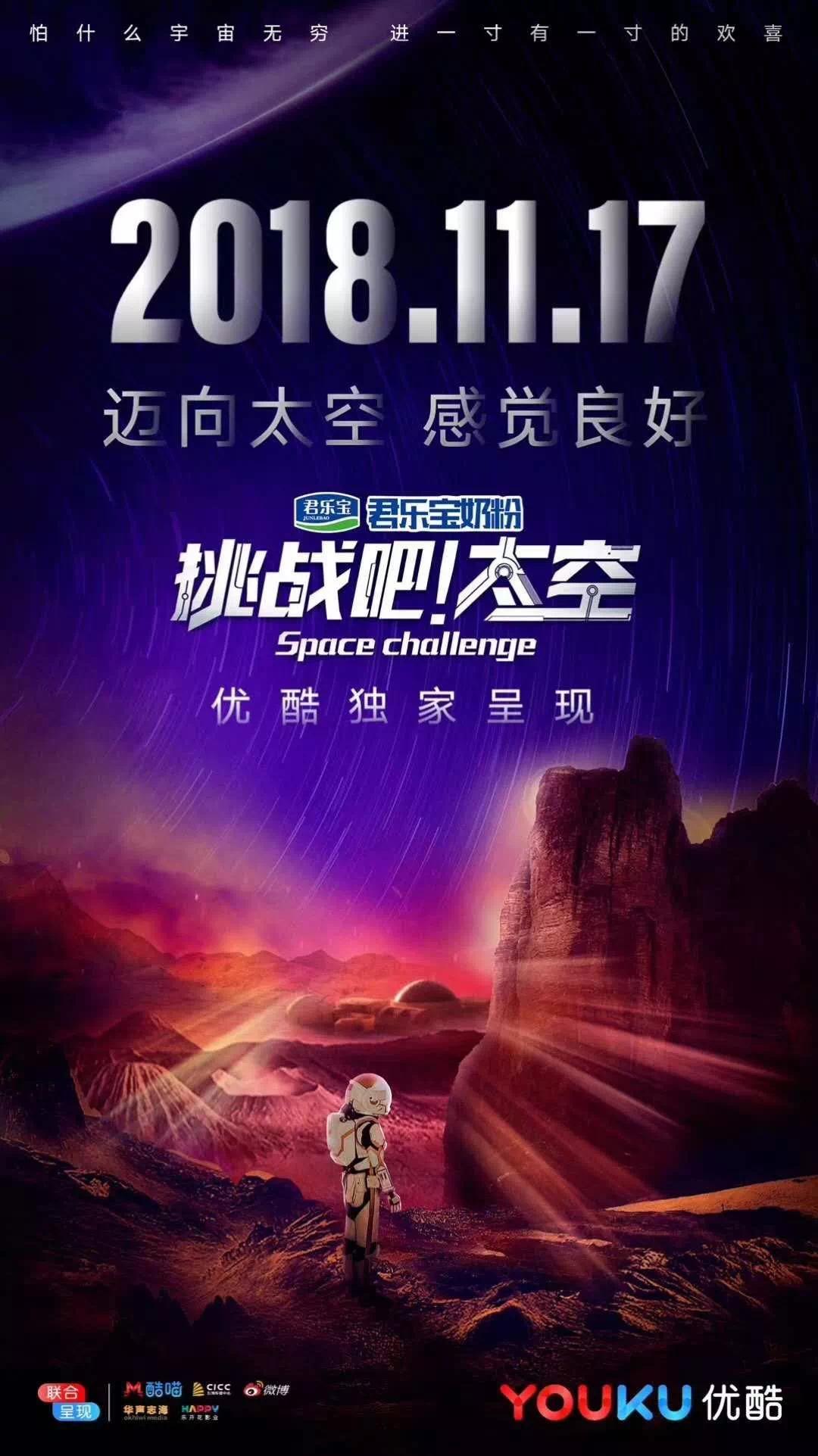 挑战吧!太空在京举行定档发布会 金昌火星模拟生存基地再跻热门