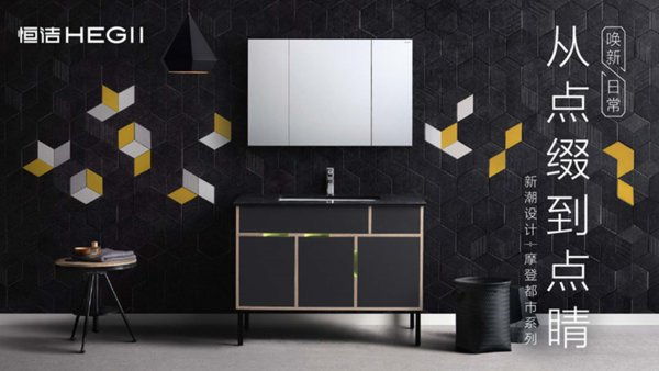 恒洁卫浴新品浴室柜上市 两大系列兼具实用与时尚