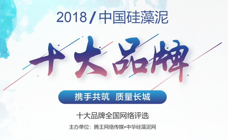 2018中国硅藻泥十大品牌网络评选活动正式启动