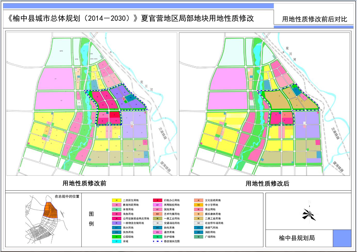 榆中县城市总体规划局部用地性质调整 涉及夏官营三角城等地区