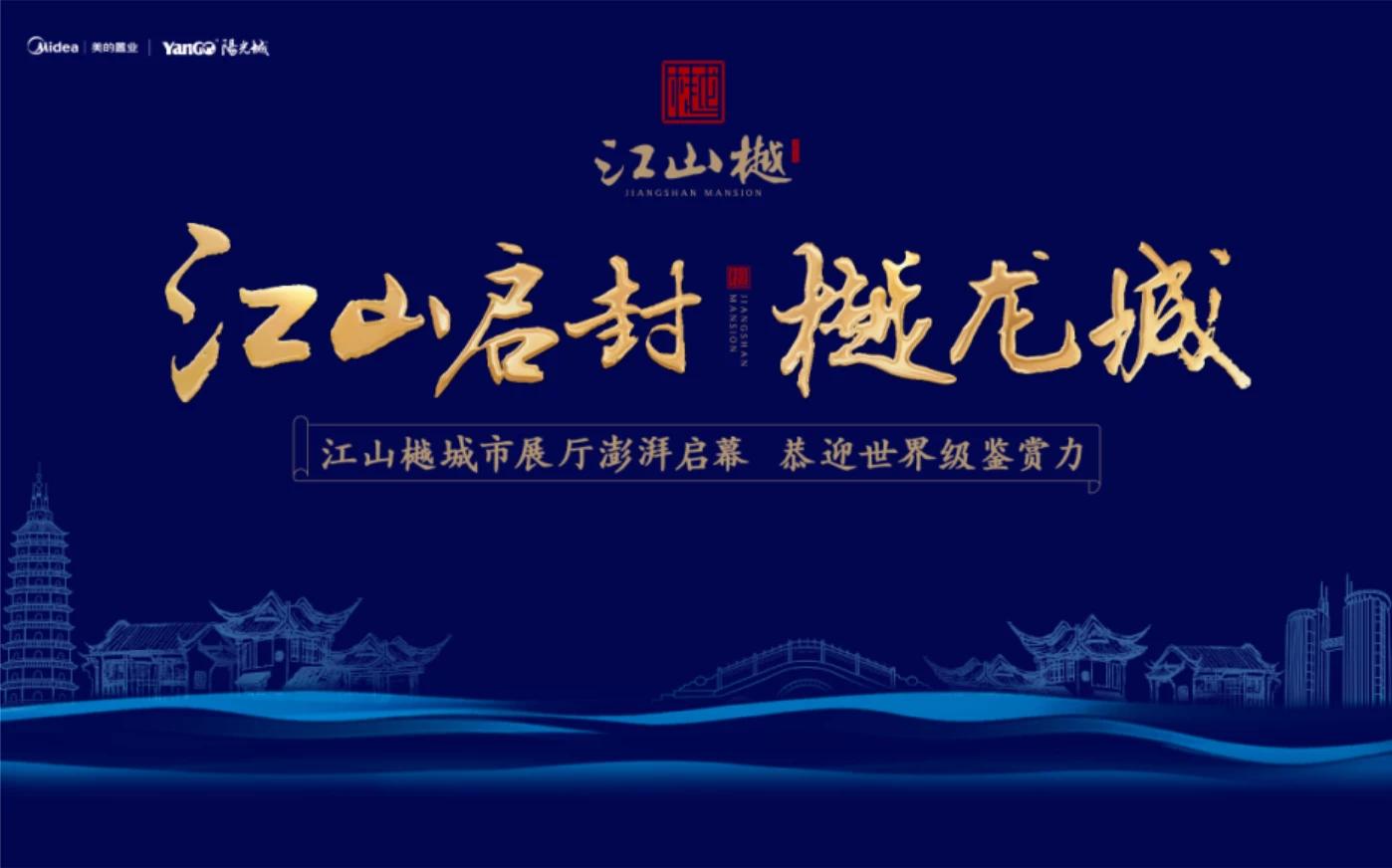 江山启封 樾龙城 | 常州美的阳光城·江山樾城市展厅风雅绽放
