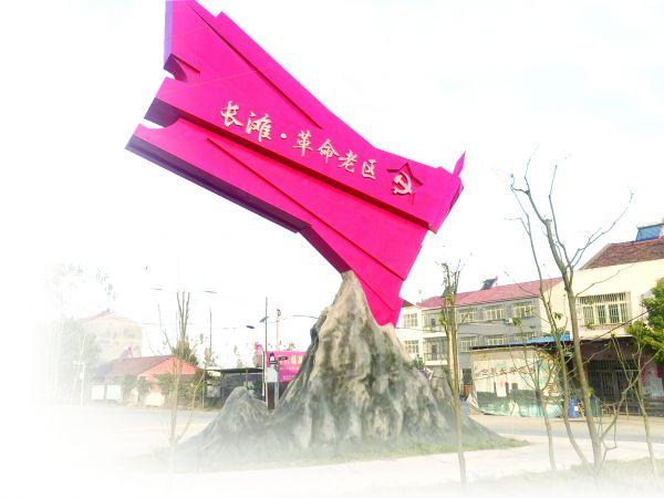 长滩镇革命老区旧貌换新颜