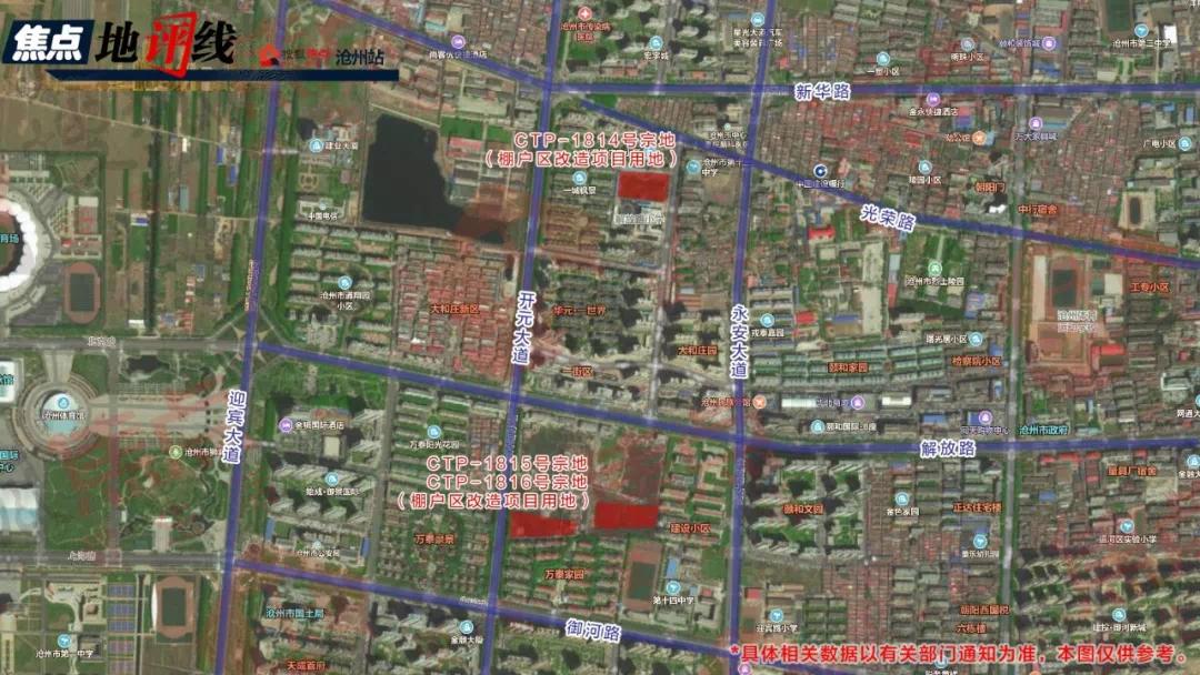 滄州樓市月歷:9月土地頻流拍 區域改造8片區獲進展