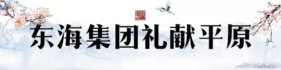 东海集团壹号院大型招聘暨供应商见面会圆满举行