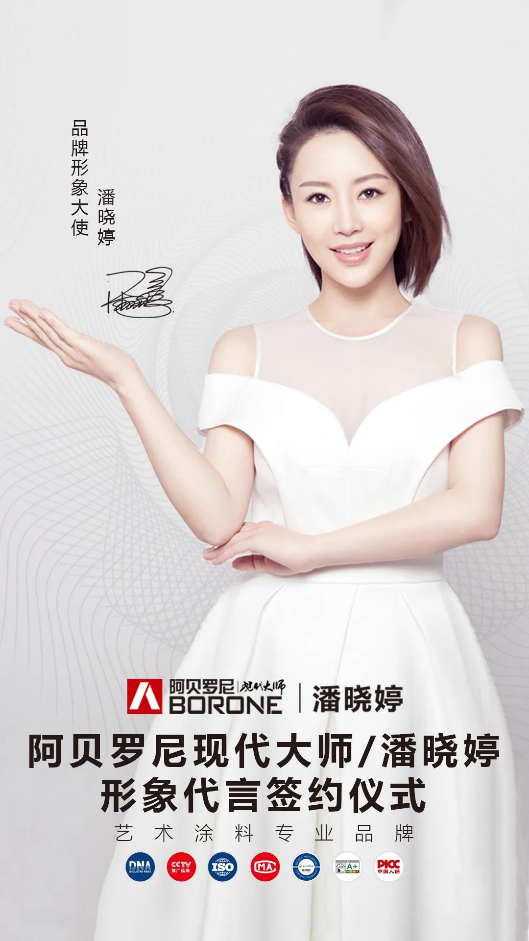 冠军品质丨九球天后潘晓婷正式成为阿贝罗尼现代大师品牌形象大使