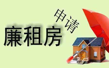 申请人取得廉租房后死亡后同住的家属可否继续租住?