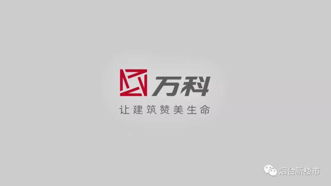 【烟台新楼市】烟台万科,危咦?