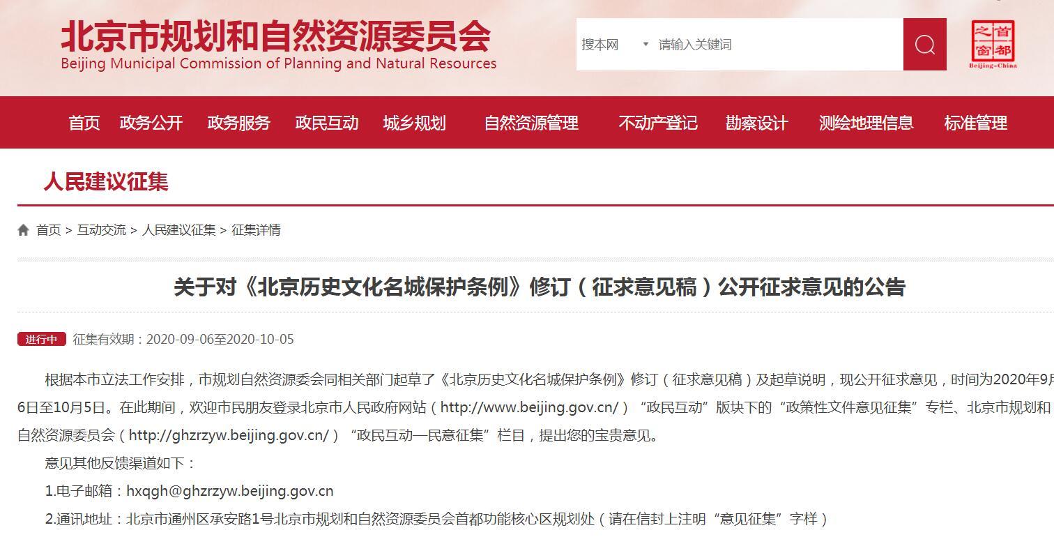 北京拟规定:历史建筑可以转让、出租