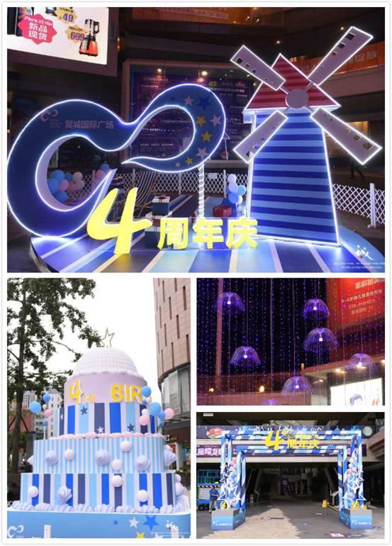 复城国际4周年庆9月30日落下帷幕
