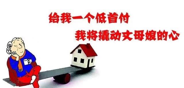 【房产知识】新房和二手房首付款有区别