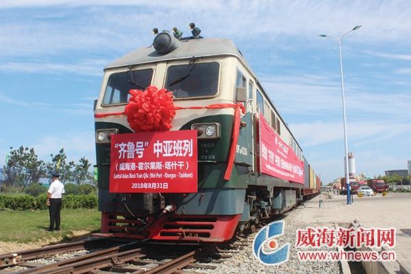 威海市开通首条中亚快速班列