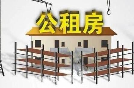 推动公租房管理升级 政府购买服务可期待
