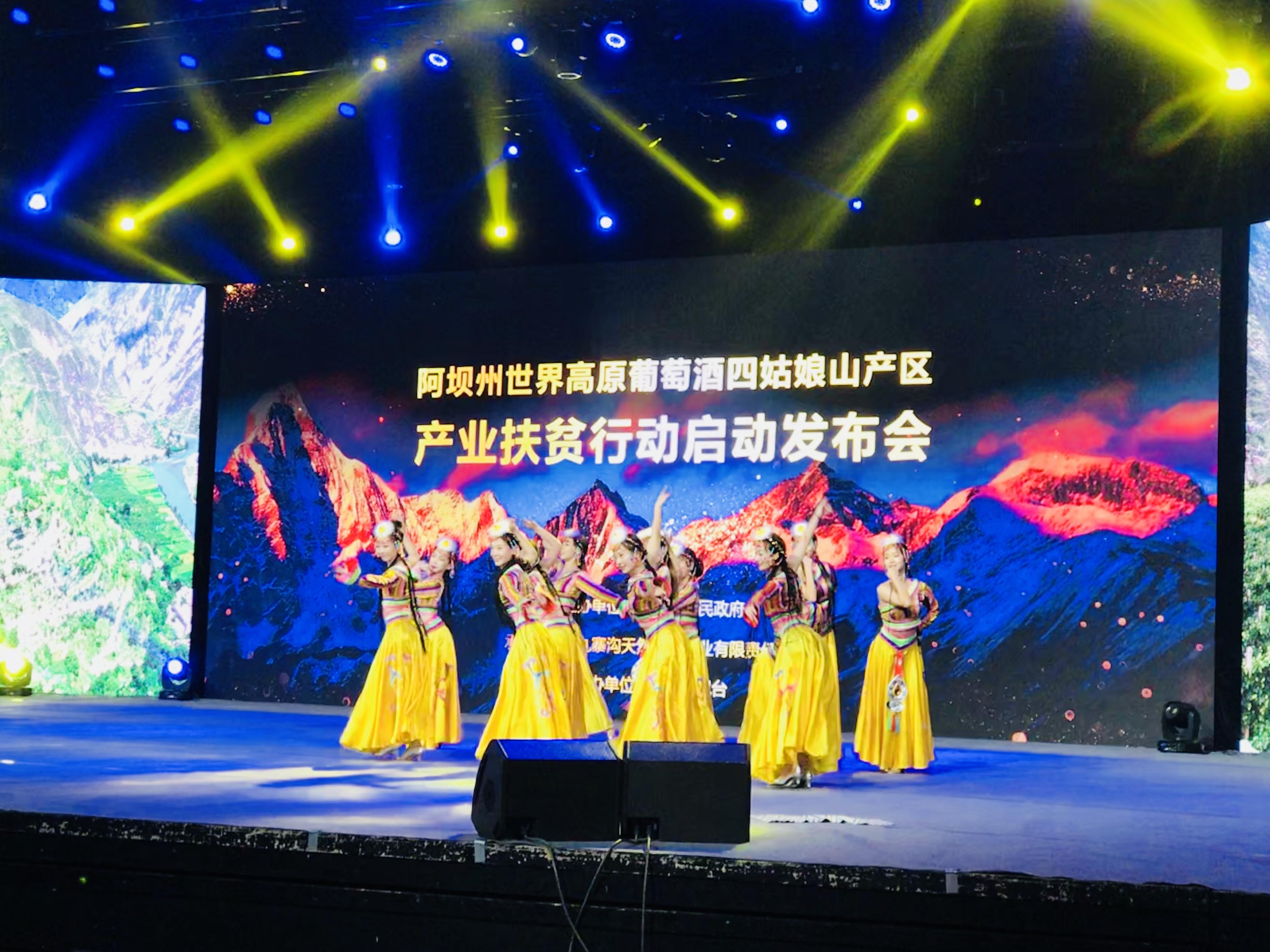 世界高原葡萄酒四姑娘山产区产业扶贫行动发布会在蓉举办
