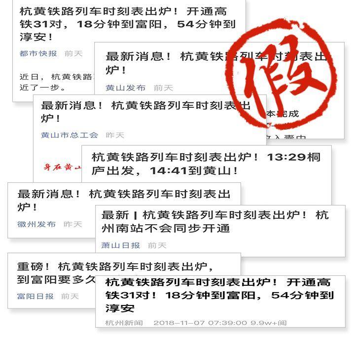"""抱歉!热传的""""杭黄铁路列车时刻表""""很不准!排图已经有二三十稿"""