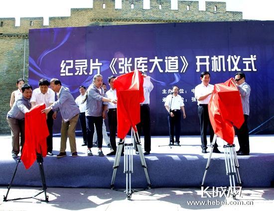 纪录片《张库大道》开机仪式在张家口市举行