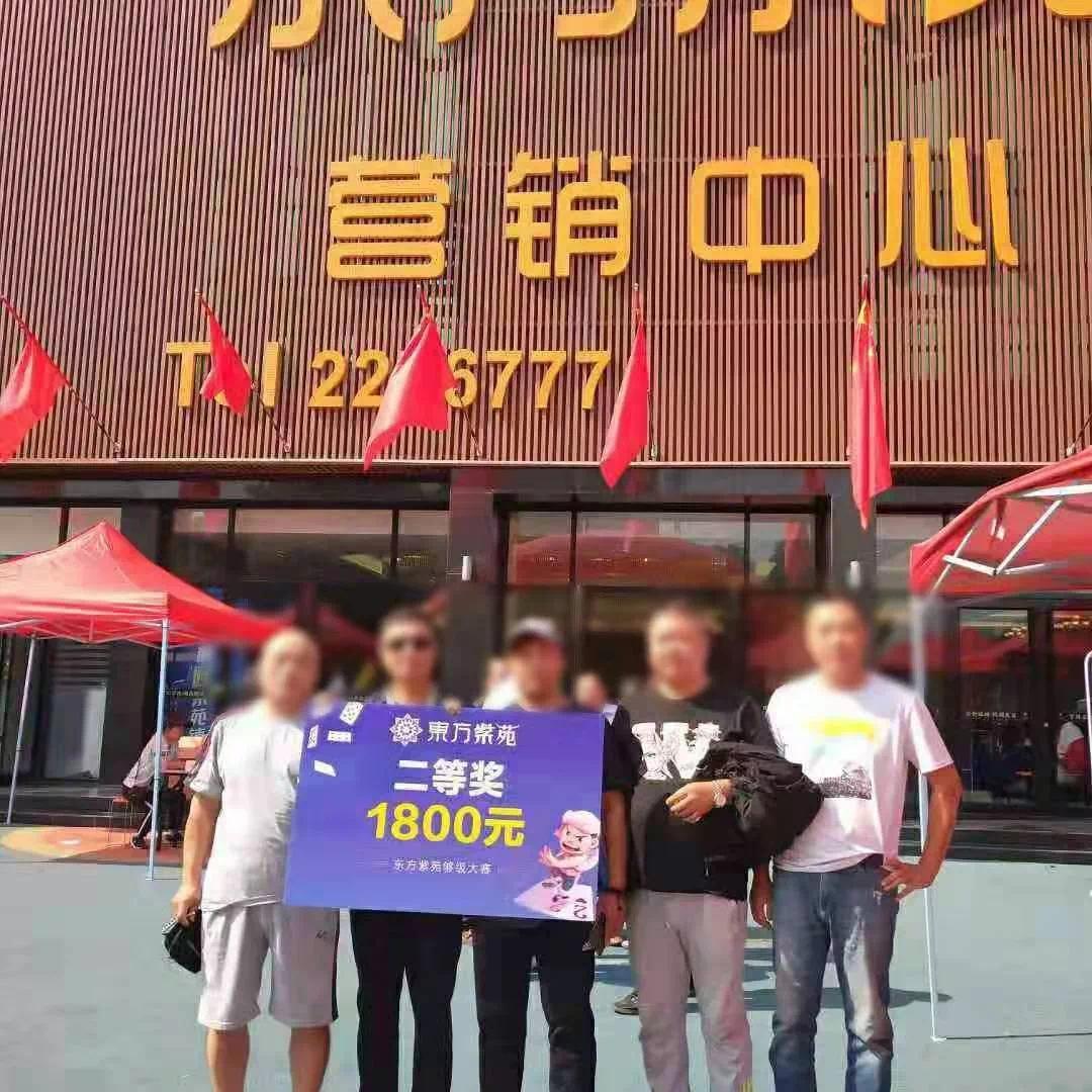 东方紫苑【够级大赛】圆满落幕!巨额奖金花落谁家!