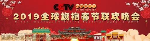 CCTV·我爱你中华 2019-全球旗袍春节联欢晚会 圆满举