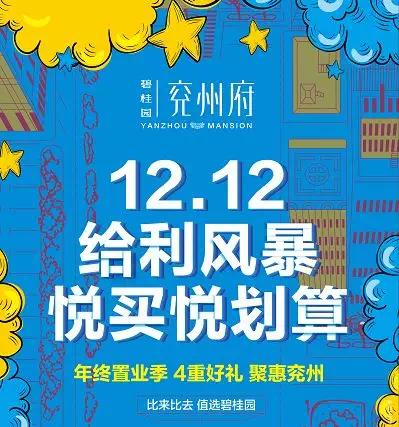 碧桂园兖州府大事件,12月12日给利风暴,正面来袭